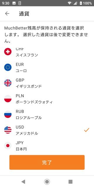 マッチベターで使う通貨の単位を選択。