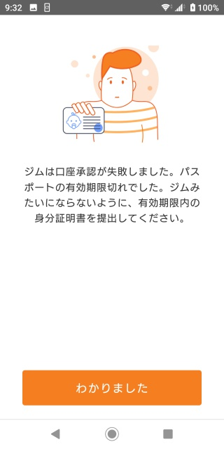 有効期限内の身分証明書を利用するようにとの注意喚起画像。