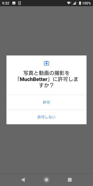 写真と動画の撮影をマッチベターに許可するかの確認画面。