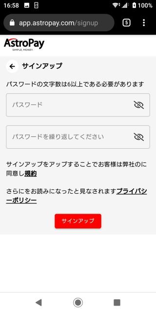 アストロペイのログインパスワードを設定する画面。