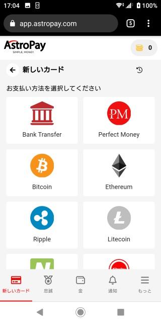 アストロペイの支払い方法選択画面。