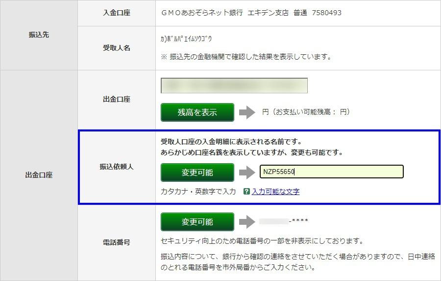 三井住友銀行の振込依頼人変更入力画面。