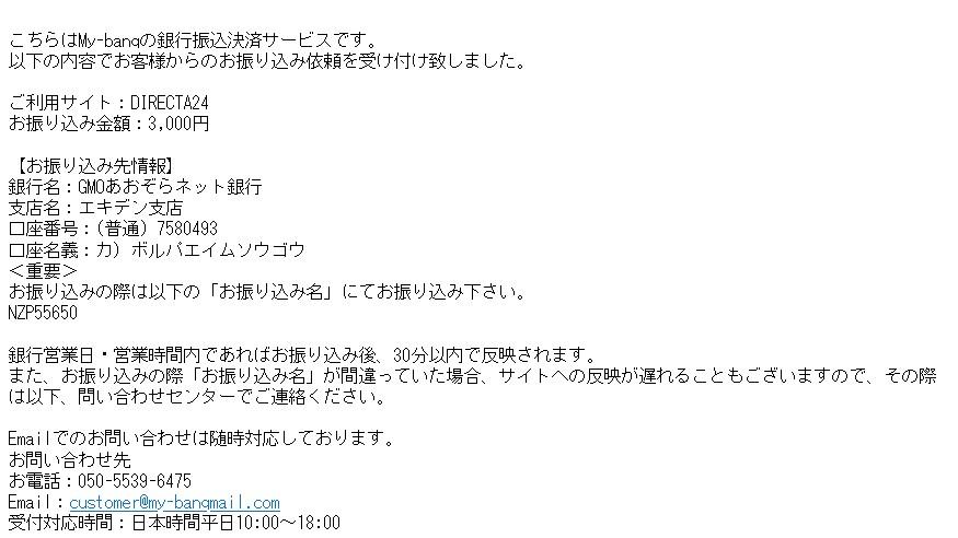 My-banqから届いたメール内容の画像。