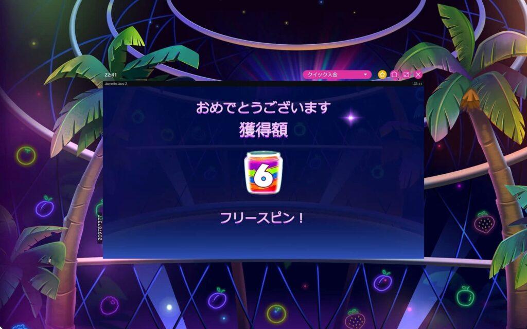 ジャミンジャーズ2のフリースピン獲得画面。