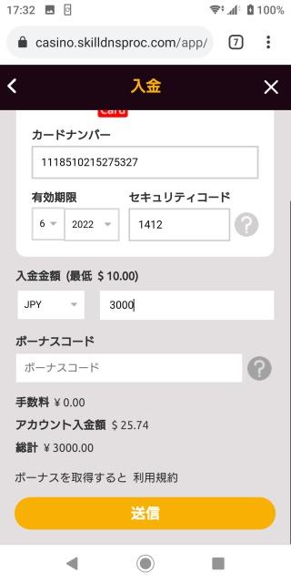 ラッキーニッキーの入金画面でアストロペイカード情報の入力完了後に送信をタップ。