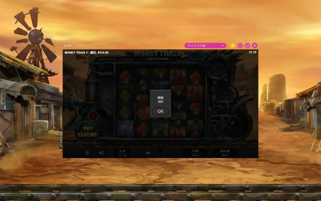 マネートレイン2で遊んでる最中にインターネット回線が切断された時の画像。