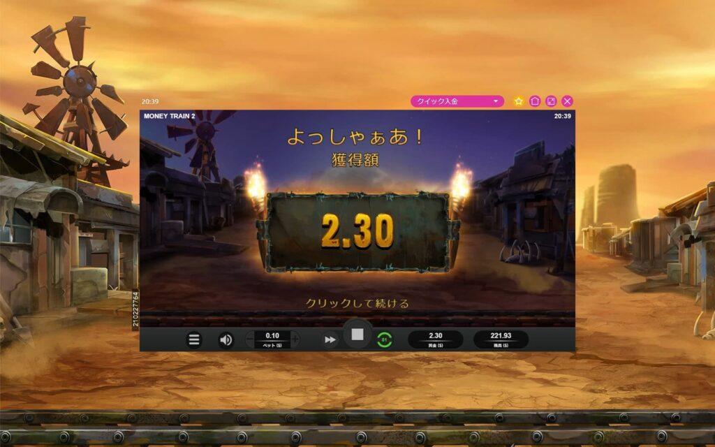マネートレイン2のフリースピン終了時『よっしゃぁあ!』と表示される画面。