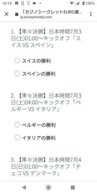 カジノシークレットEURO2020準々決勝勝利チーム投票ページ。