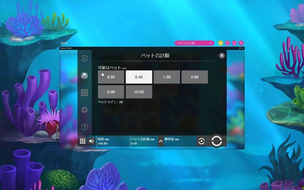 レイザーシャークのベット額設定画面。
