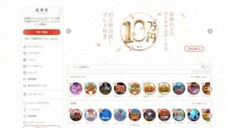 遊雅堂PC版トップページ画像
