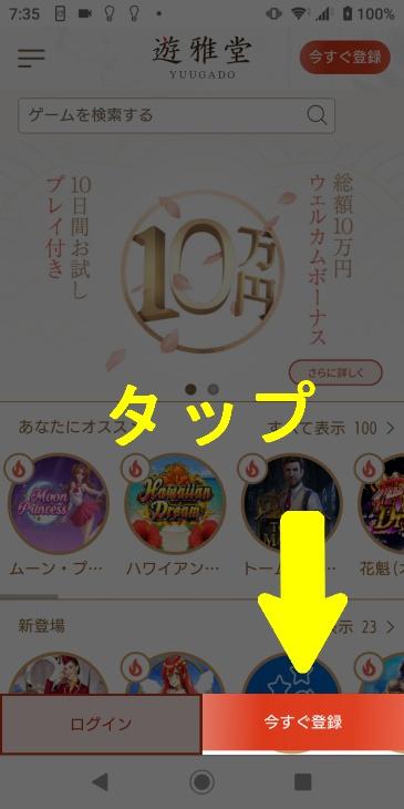 遊雅堂スマホ版トップページ画像