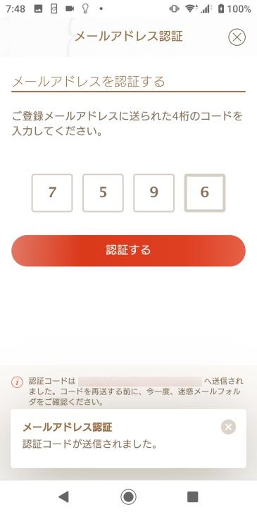 メールアドレス認証画面