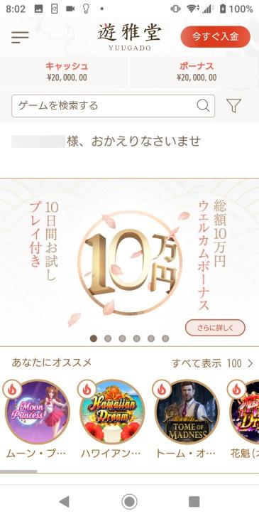 遊雅堂にキャッシュ2万円、ボーナス2万円が計上された。