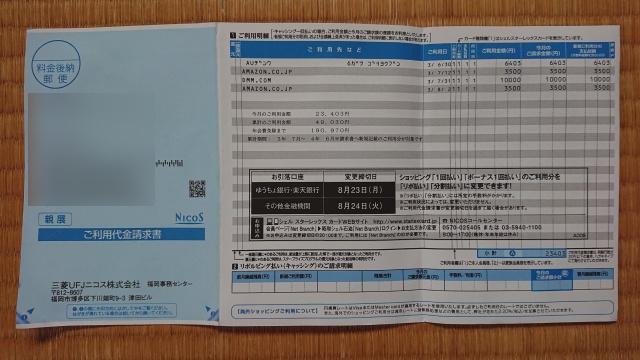 住所確認書類(クレジットカード明細表面)