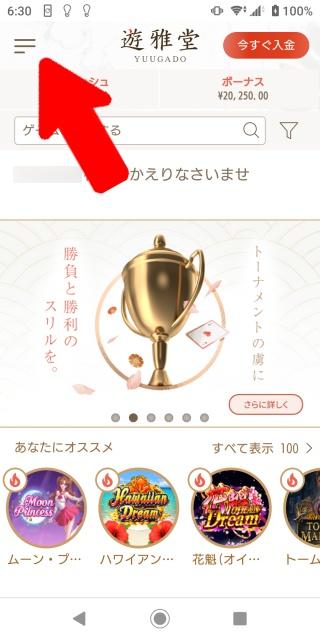 遊雅堂のログイン画面