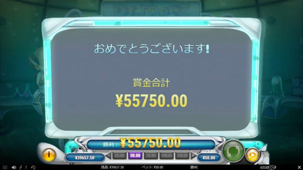 ドクタートゥーンズで獲得した賞金合計(¥55750)