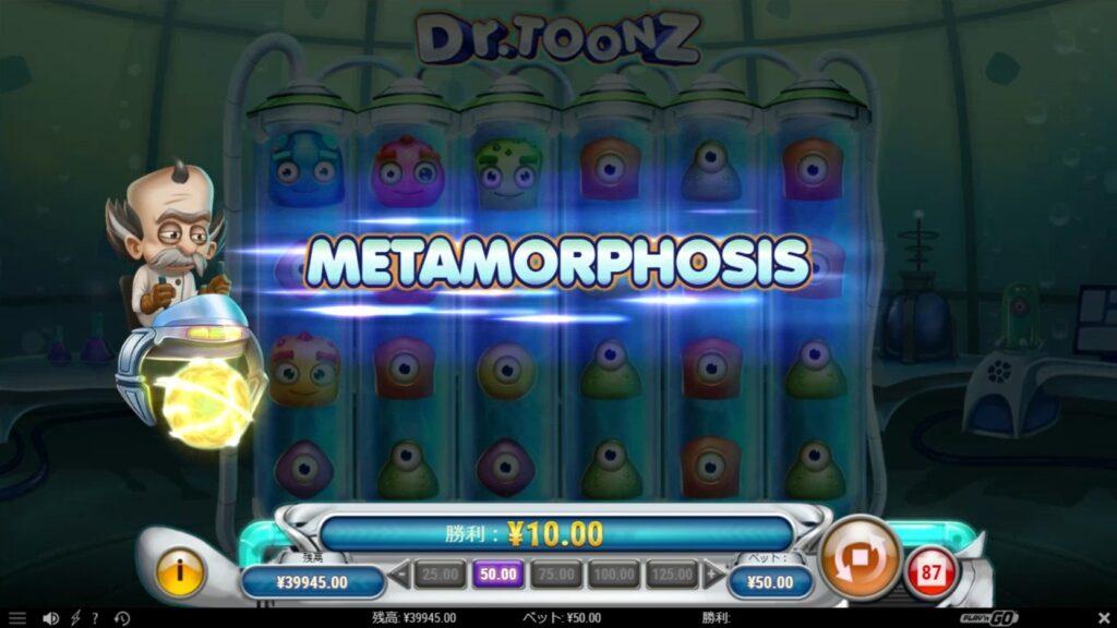 ドクタートゥーンズでメタモルフォシスが発生。