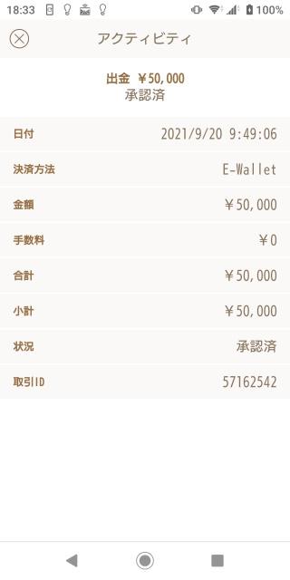 スマホ版遊雅堂の出金履歴画面。