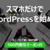 【初心者も30分】WordPressをスマホだけで始める方法!画像付き完全ガイド(限定割引
